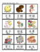 Mid-Autumn Festival Theme FULL Pack (English with Traditional Chinese)