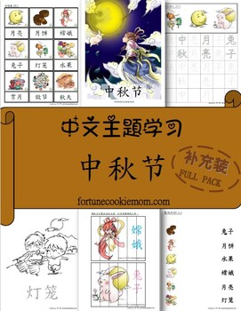 Mid-Autumn Festival Theme FULL Pack (Simplified Chinese)