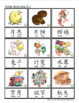 Mid-Autumn Festival Theme FULL Pack (Simplified Chinese with Pinyin)