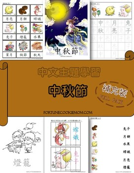 Mid-Autumn Festival Theme FULL Pack (Traditional Chinese)