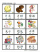 Mid-Autumn Festival Theme FULL Pack (Traditional Chinese with Pinyin)