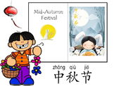 Mid-Autumn Festival teaching materials 中秋节材料包(简体)