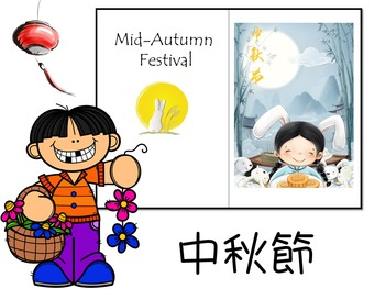 Mid-Autumn Festival teaching materials 中秋节材料包(繁体)