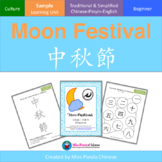 Chinese Culture: Moon Festival unit {FREE}
