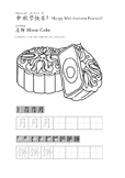 Mid-autumn Festival Colouring and Tracing Worksheet