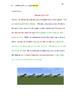 Minecraft Theme FLUENCY PASSAGES  Grade Level 4-6    FIVE PASSAGES