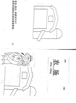 Mini Book- Chinese Farm Theme