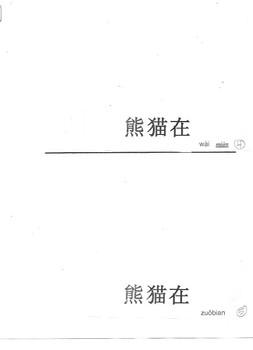 Mini Book- Chinese Panda Prepositions