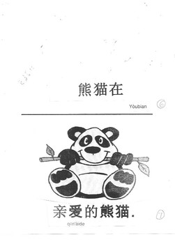 Mini Book- Chinese Panda Prepositions