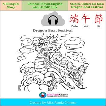 Mini Storybook - Dragon Boat Festival (English-Simplified Chinese-Pinyin)