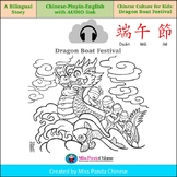 Chinese Teaching Printable Library: Dragon Boat Festival eBook (Traditional)