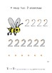 Minibeast Number Formation Worksheets
