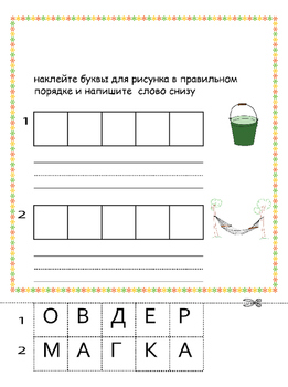 Mixed Activities with 5 Letters Packet 1