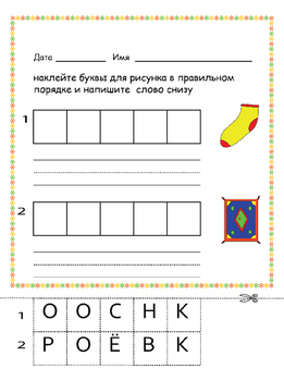 Mixed Activities with 5 Letters Packet 4