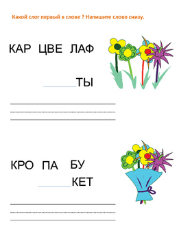 Mixed Activities with 5 Letters Packet 6