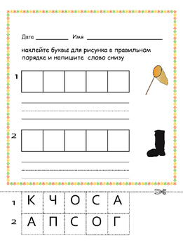 Mixed Activities with 5 Letters Packet 7