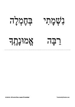 Modeh Ani Hebrew Flash Cards