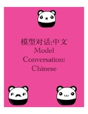Model Conversation: Chinese 模型对话;中文