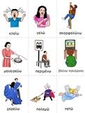 Modern Greek Common Verbs Flashcards - καρτέλες με ρήματα