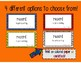 Module 1 Lesson 9 Vocabulary Freebie!