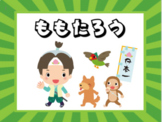 Momotarou Japanese story-book and mini unit ももたろう Momotaro