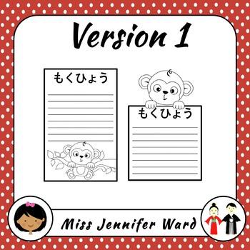 Goal/Message Paper in Japanese (Blackline)