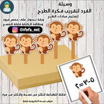Monkey Subtraction Activity - نشاط القرد لتعليم الطرح