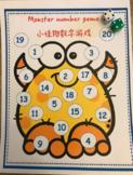 Monster number game 小怪物数字游戏