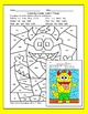 Monsters Color by Sight Words Literacy Centers Activity