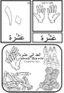 Montessori 3-part cards arabic numbers to ten