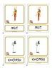 "Montessori 3 part cards for: ""Ancient Egypt Gods"""