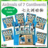 Montessori 35 Animals of Continents Activities in Chinese