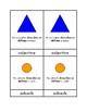 Montessori Grammar Symbols - Three Part Cards