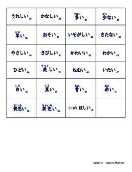 Montessori Japanese Adjective Work