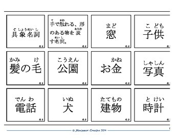 Montessori Nouns in Japanese