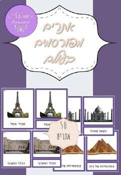 World Landmarks 3 Part Cards --Hebrew