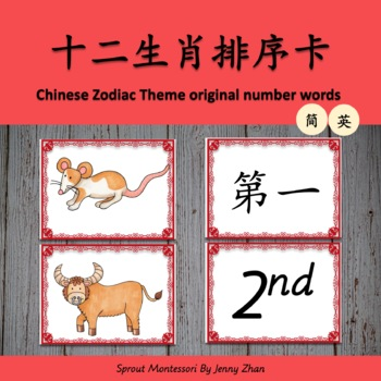 Montessori-inspired Bilingual CHINESE NEW YEAR THEME ACTIVITY BUDDLE 2-3year-old
