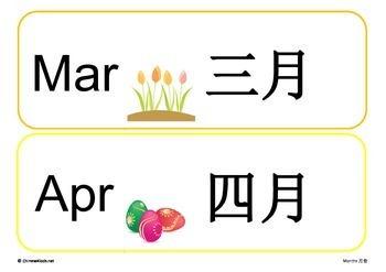 Month Banner in Chinese
