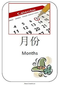 Month in Chinese