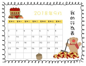 Monthly Behavior Charts (Traditional Chinese)