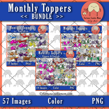 Monthly Toppers *Bundle* Clip Art