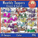Monthly Toppers Clip Art : Chinese & English