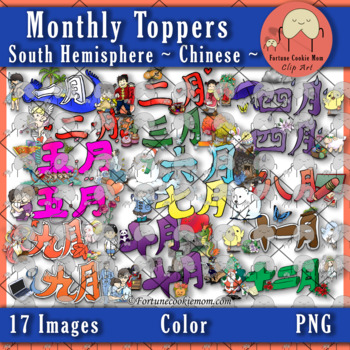 Monthly Toppers Clip Art {South Hemisphere}: Chinese