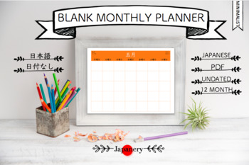 monthly undated calendar planner printable in japanese minimalist