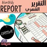 Monthly report - التقرير الشهري للتلميذ
