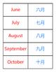 Japanese Months flashcards (Kanji)