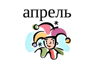 Months in Russian language