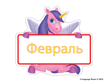 Months of the Year. Animal Themed.  Russian