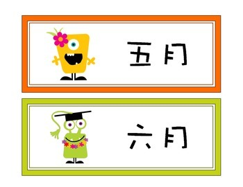 Months of the Year Calendar Cards - Monster Theme (Simplified Chinese)
