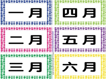 Months of the Year: Cards/Posters Colorful Polka Dot (Mandarin) (4 sizes)